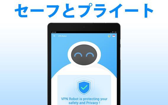 VPN Robot スクリーンショット 9