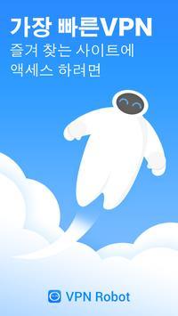 VPN Robot 포스터