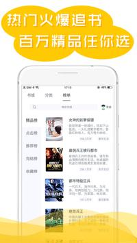 免费小说悦读大全 screenshot 3