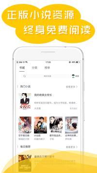 免费小说悦读大全 screenshot 2