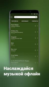 Zaycev – музыка и песни в mp3 скриншот 5