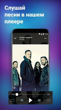 Zaycev – музыка и песни в mp3 скриншот 2
