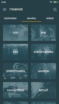 Zaycev.Net качай и слушай музыку онлайн и оффлайн скриншот 4