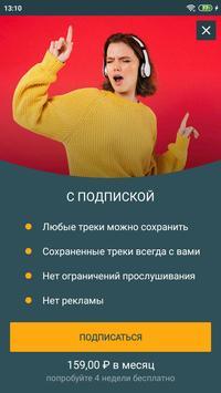 Zaycev.Net качай и слушай музыку онлайн и оффлайн скриншот 5