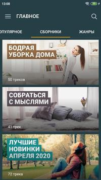 Zaycev.Net качай и слушай музыку онлайн и оффлайн скриншот 1