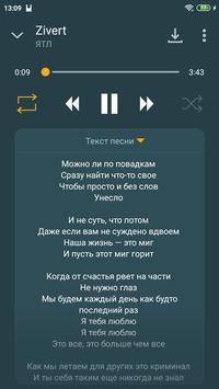 Zaycev.Net качай и слушай музыку онлайн и оффлайн скриншот 3