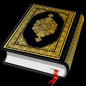 القرآن أيقونة