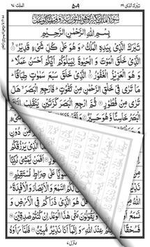 القرآن تصوير الشاشة 2