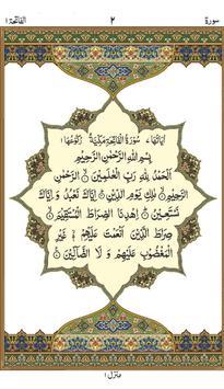 القرآن تصوير الشاشة 6