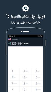 Free Call - الدولية للهاتف العالمي دعوة التطبيقات الملصق