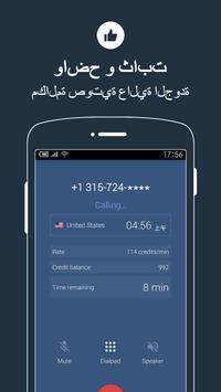 Free Call - الدولية للهاتف العالمي دعوة التطبيقات تصوير الشاشة 1