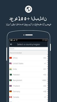 Free Call - الدولية للهاتف العالمي دعوة التطبيقات تصوير الشاشة 2