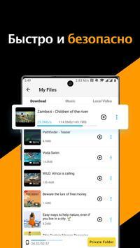 Загрузчик видео, Бесплатный загрузчик видео скриншот 2