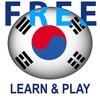 遊玩和學習。 單詞韓語 - 詞彙和遊戲 圖標