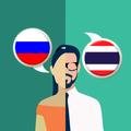 Russian-Thai Translator