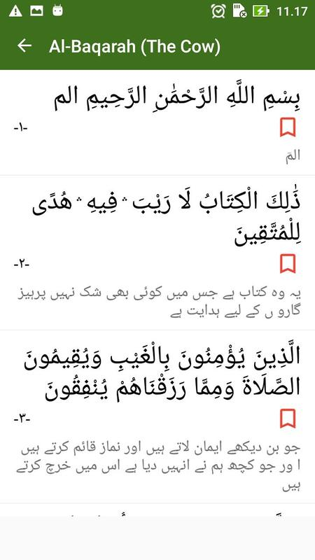Quran Urdu - Gambar Islami