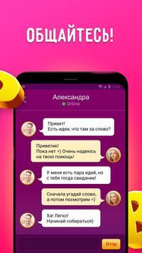 Слова для двоих: составляй слова в паре! screenshot 2