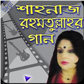 শাহনাজ রহমতুল্লাহর গান -- Shahnaz Rahmatullah Gan icon