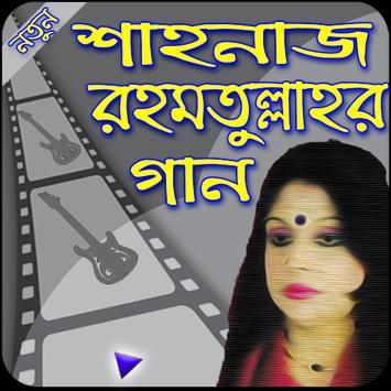 শাহনাজ রহমতুল্লাহর গান -- Shahnaz Rahmatullah Gan screenshot 1