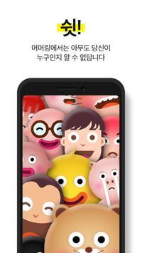 머머링murmuring - 일상,목소리,익명 SNS poster