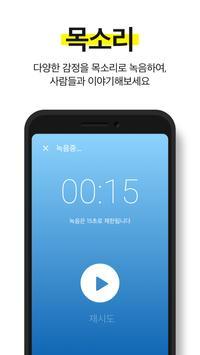 머머링murmuring - 일상,목소리,익명 SNS screenshot 1