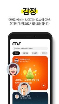 머머링murmuring - 일상,목소리,익명 SNS screenshot 2