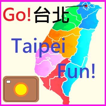 台灣有GO FUN(台北、新北、台中、高雄、宜蘭、嘉義...GO GO GO) screenshot 1