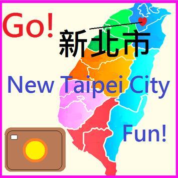 台灣有GO FUN(台北、新北、台中、高雄、宜蘭、嘉義...GO GO GO) screenshot 2