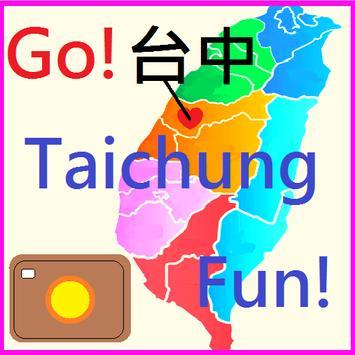台灣有GO FUN(台北、新北、台中、高雄、宜蘭、嘉義...GO GO GO) screenshot 3