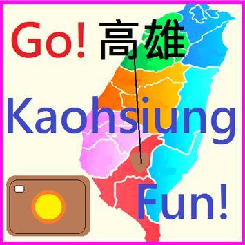 台灣有GO FUN(台北、新北、台中、高雄、宜蘭、嘉義...GO GO GO) screenshot 4