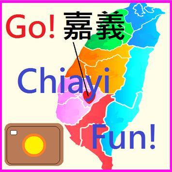 台灣有GO FUN(台北、新北、台中、高雄、宜蘭、嘉義...GO GO GO) screenshot 5