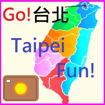 台灣有GO FUN(台北、新北、台中、高雄、宜蘭、嘉義...GO GO GO) screenshot 8