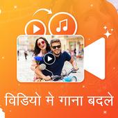 Audio Video Mixer - Video Me Gana Badale icon