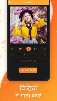 Audio Video Mixer - Video Me Gana Badale screenshot 1