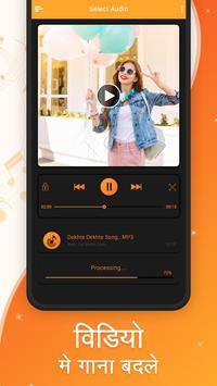 Audio Video Mixer - Video Me Gana Badale screenshot 3