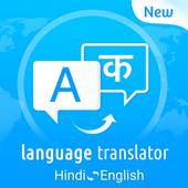 All Language Translator - Any Language Translator icon