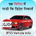 RTO Vehicle Information - Vehicle Owner Detail