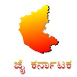 ಕನ್ನಡ ಚಿತ್ರ ಗೀತೆಗಳು Audio & Lyrics,100 + Top Songs