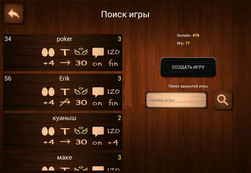 Карточная игра сканворд 6 букв