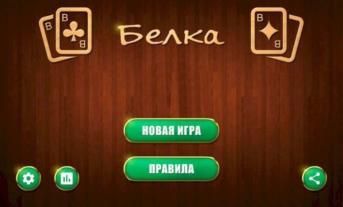 Популярные карточные игры правила