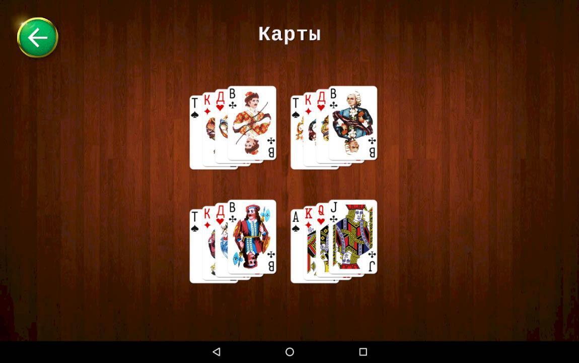 картами белку онлайн играть