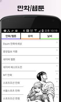 Free Comics in Korean poster