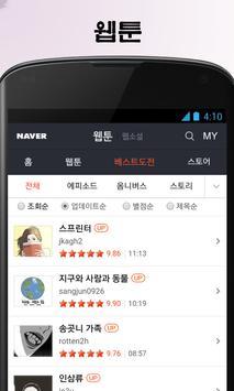 Free Comics in Korean screenshot 1