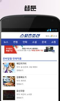Free Comics in Korean screenshot 7