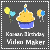 Korean birthday video maker icon