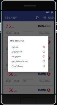 justFly.Ge - Aviabiletebi screenshot 6