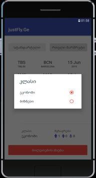 justFly.Ge - Aviabiletebi screenshot 2