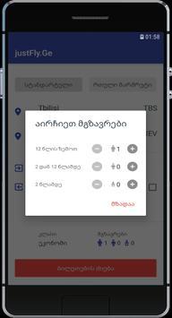 justFly.Ge - Aviabiletebi screenshot 3