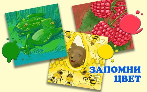 Порт сказок.Цвета для детей.Учим.Играем.Раскраска. screenshot 13