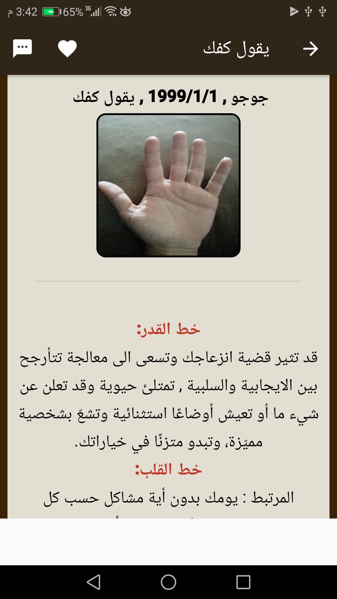 قارئة الكف بالعربي For Android Apk Download